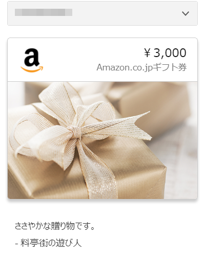 gift4.png