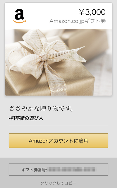 gift7-2.png
